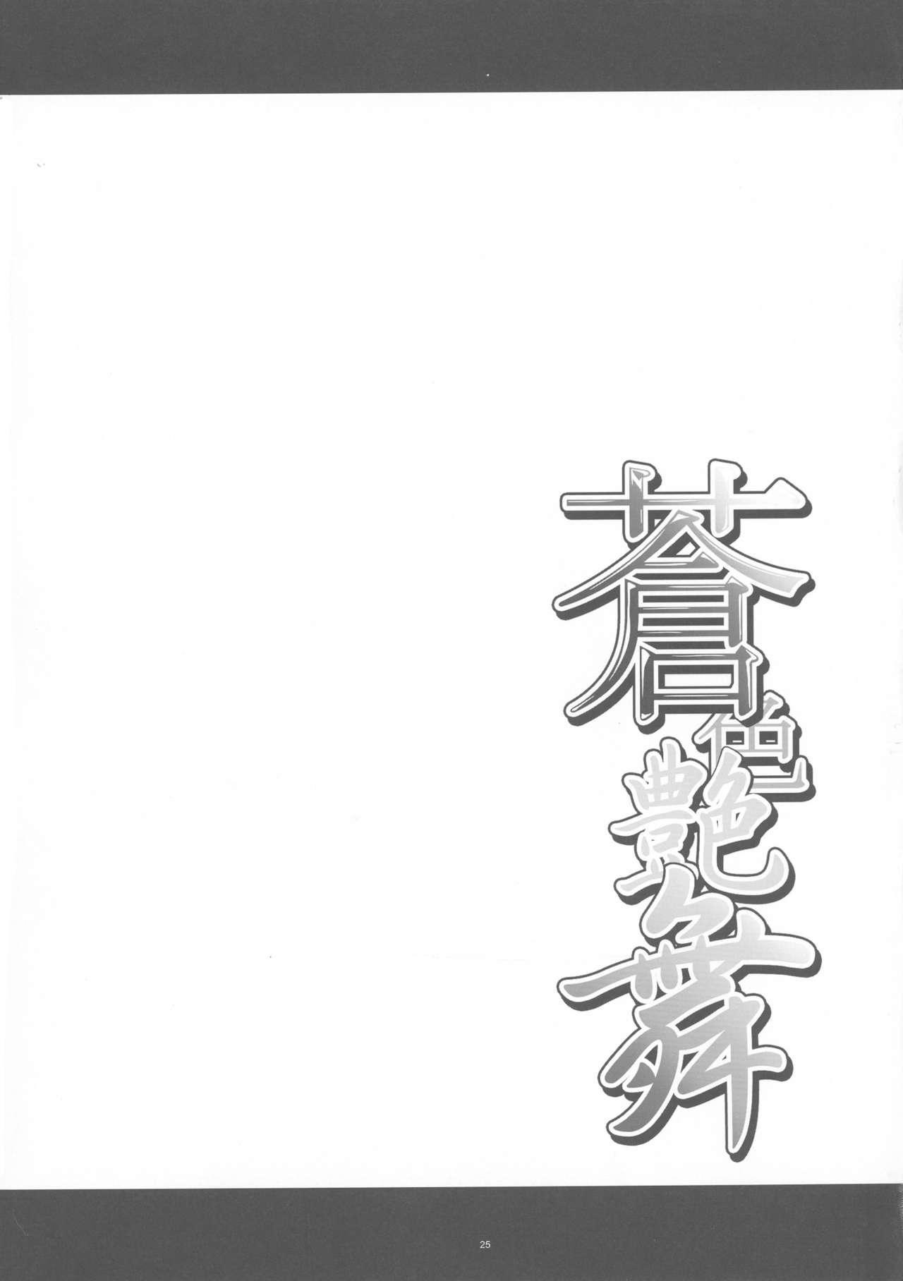 Aoiro Enbu 24