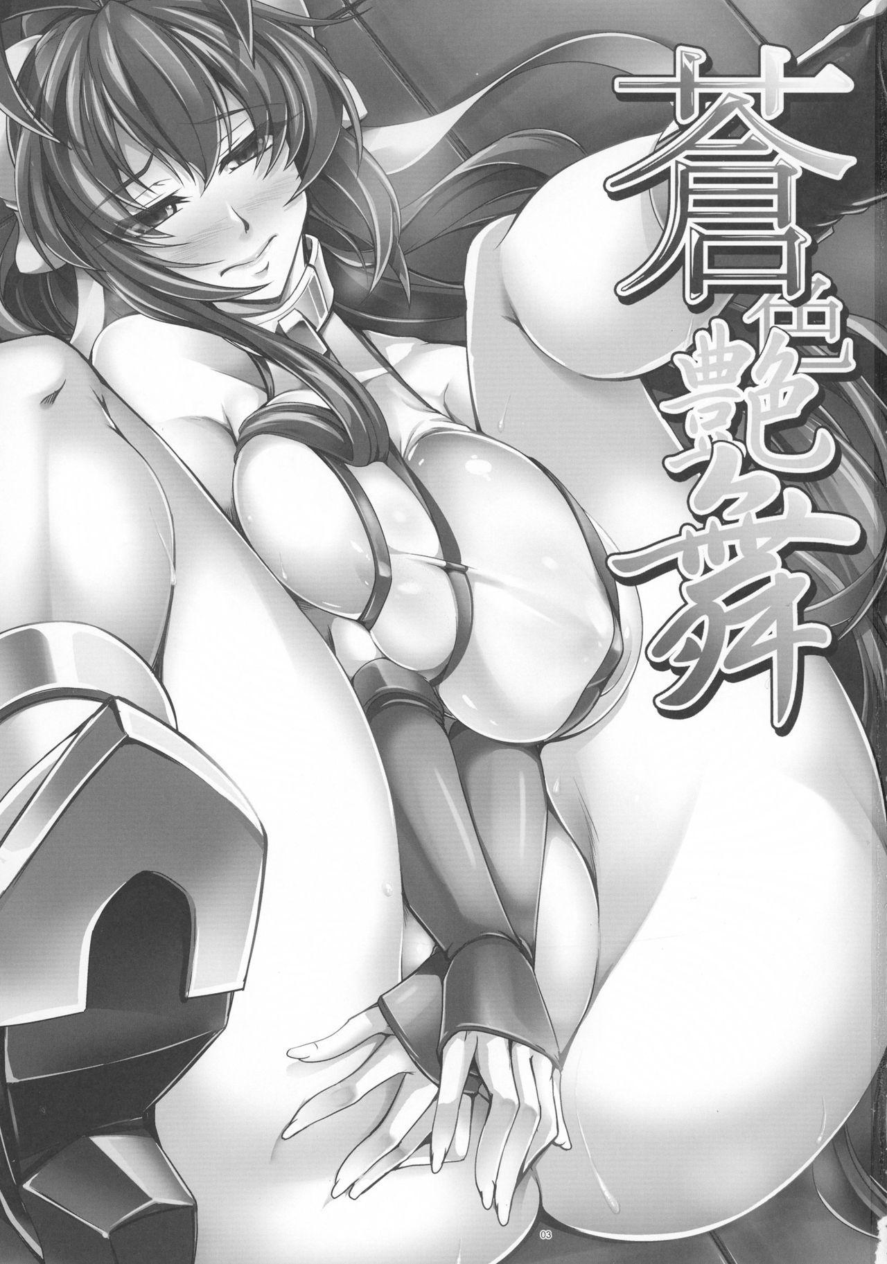 Aoiro Enbu 2