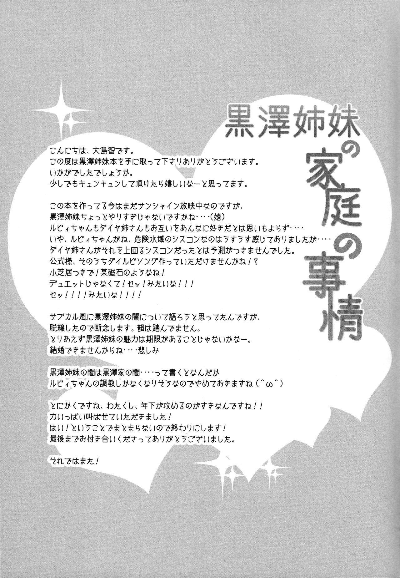 Kurosawa Shimai no Katei no Jijou | State of Affairs in The Kurosawa Sister's Family Home 28