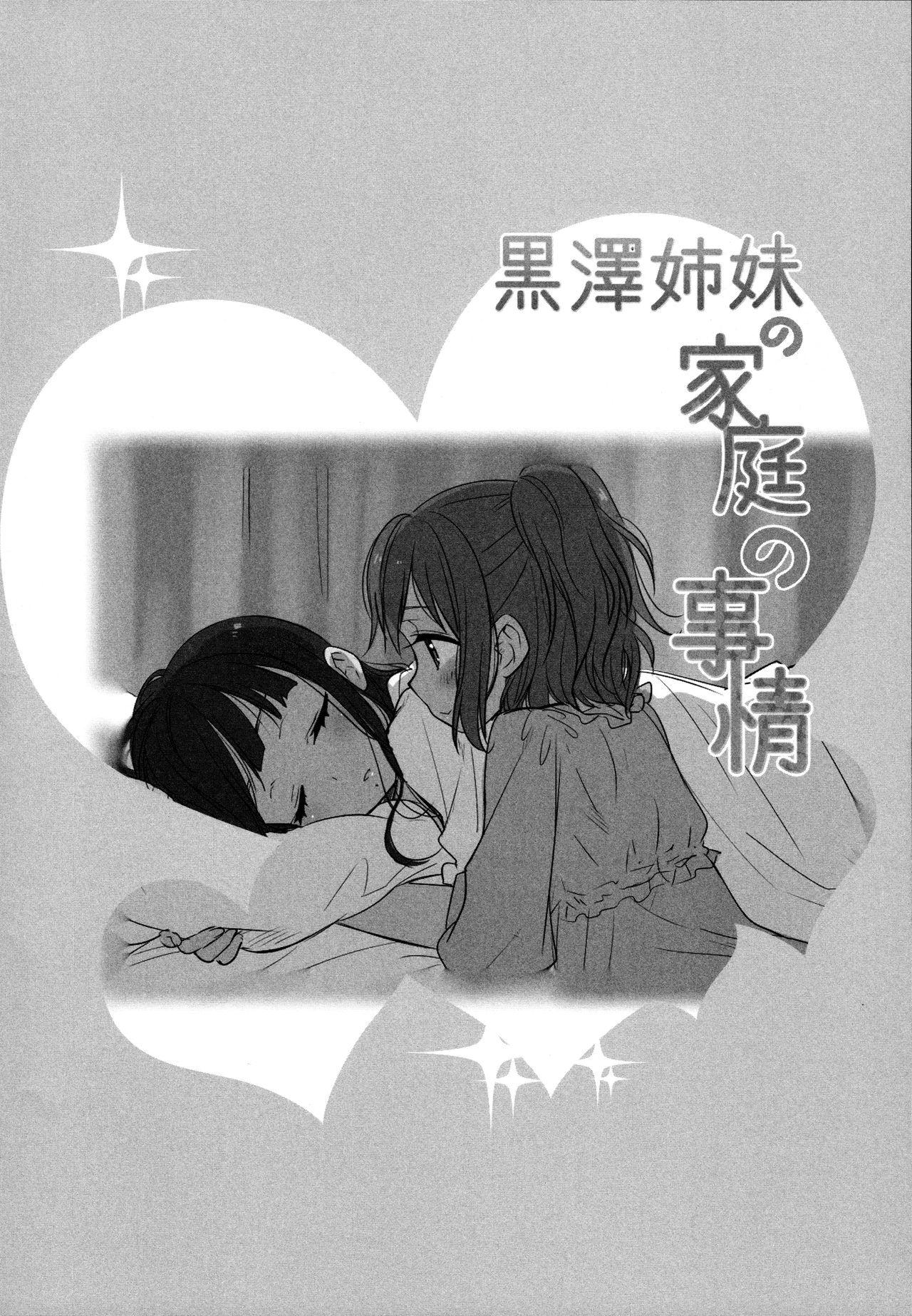 Kurosawa Shimai no Katei no Jijou | State of Affairs in The Kurosawa Sister's Family Home 3