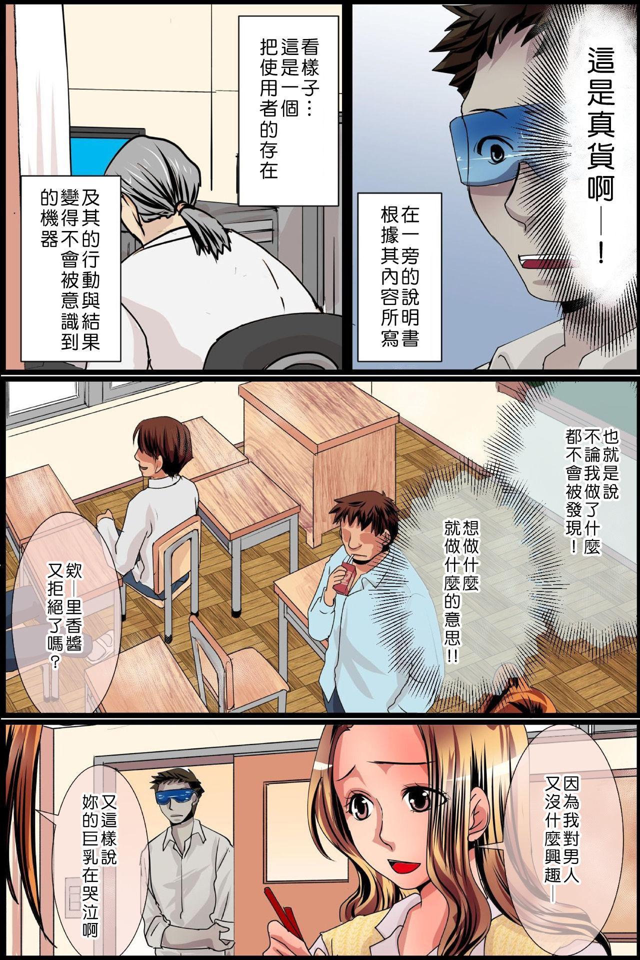 Sonzai Shoushitsu! Muteikou na Doukyuusei-tachi o Jugyouchuu ni Hamemakuru! 9