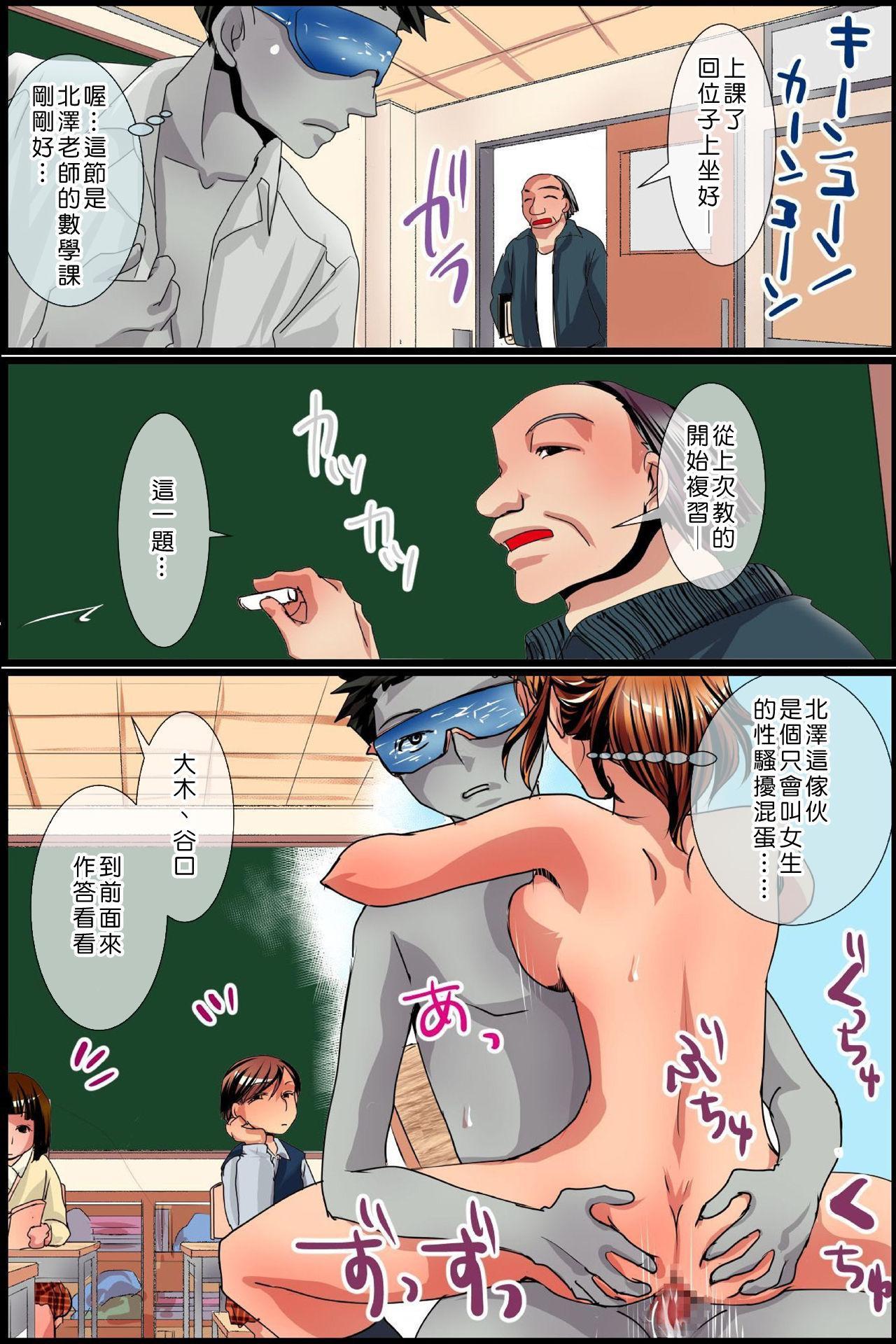 Sonzai Shoushitsu! Muteikou na Doukyuusei-tachi o Jugyouchuu ni Hamemakuru! 17
