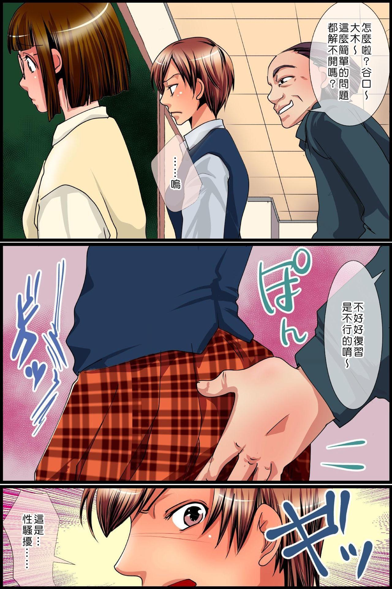 Sonzai Shoushitsu! Muteikou na Doukyuusei-tachi o Jugyouchuu ni Hamemakuru! 22