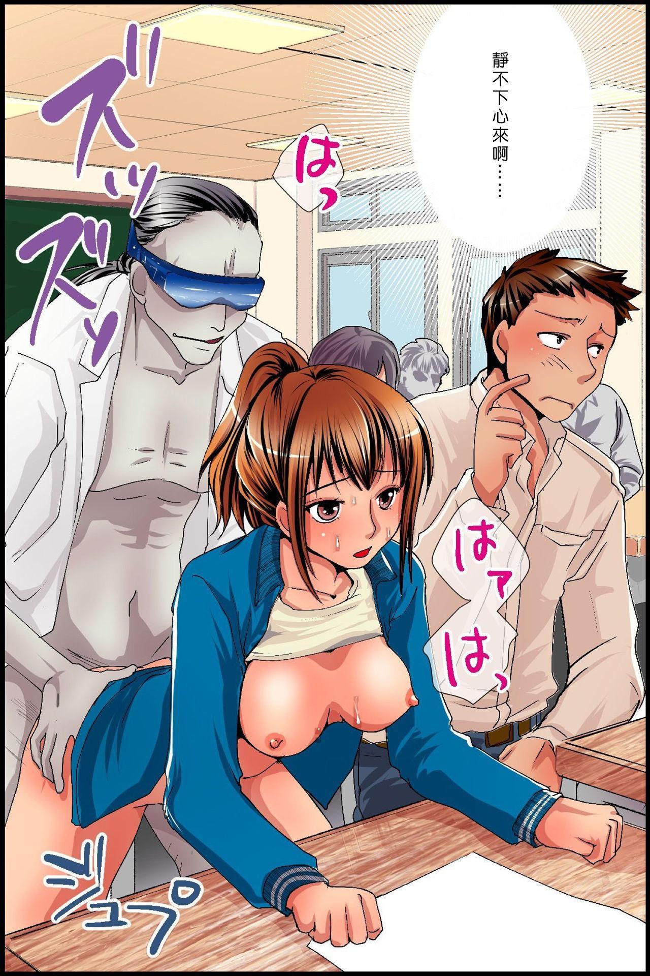Sonzai Shoushitsu! Muteikou na Doukyuusei-tachi o Jugyouchuu ni Hamemakuru! 2
