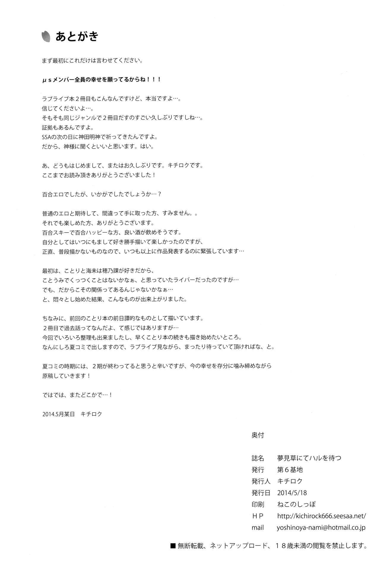 Yumemigusa nite Haru o Matsu 32