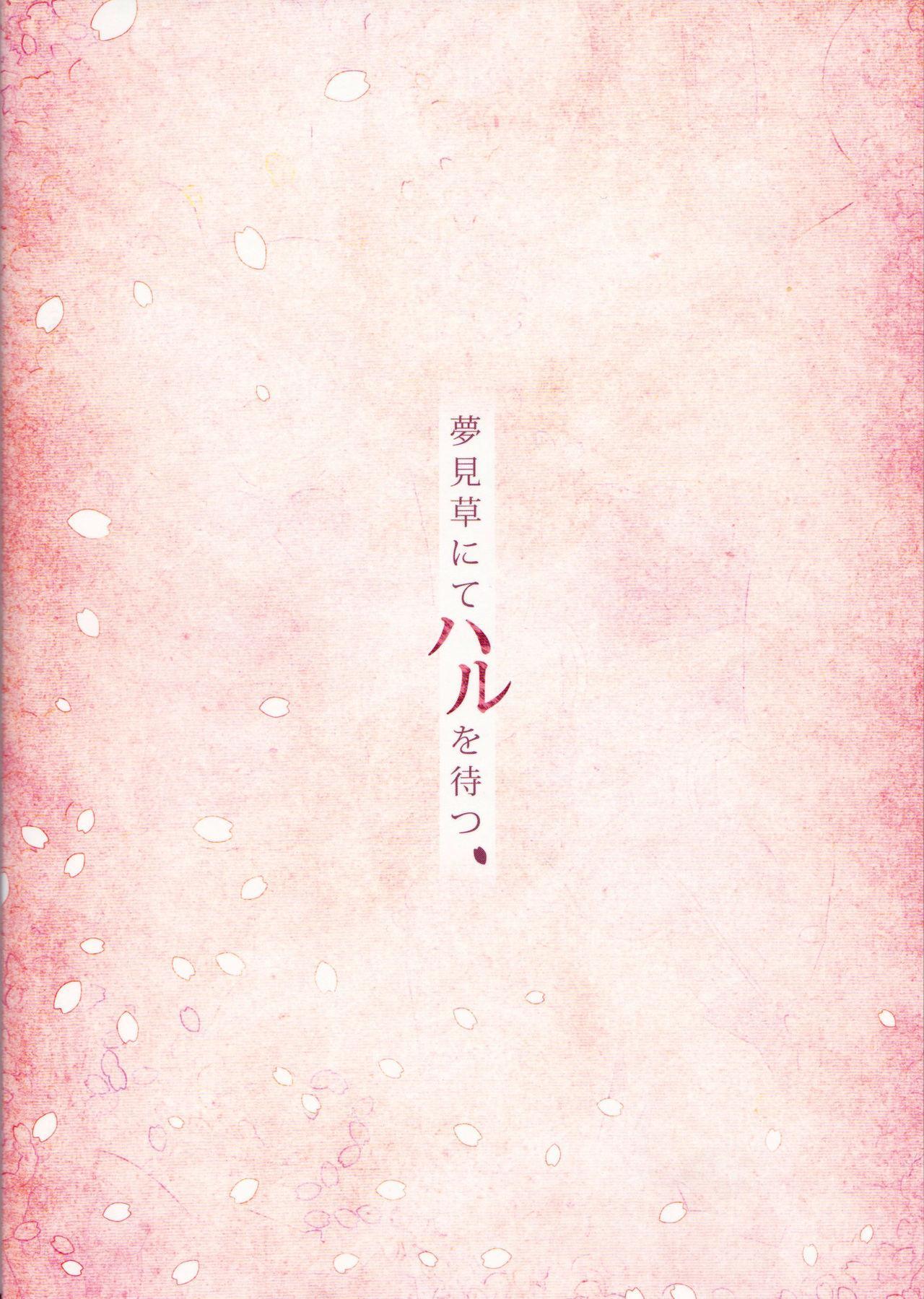Yumemigusa nite Haru o Matsu 33