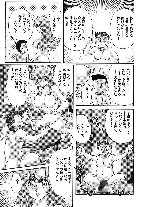 Daimondai desu. Tina-sensei 81