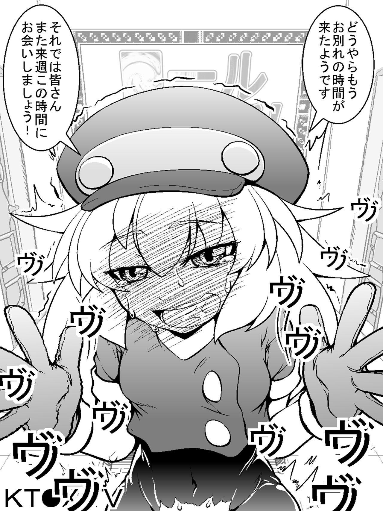 Roll-chan Sleep! 34