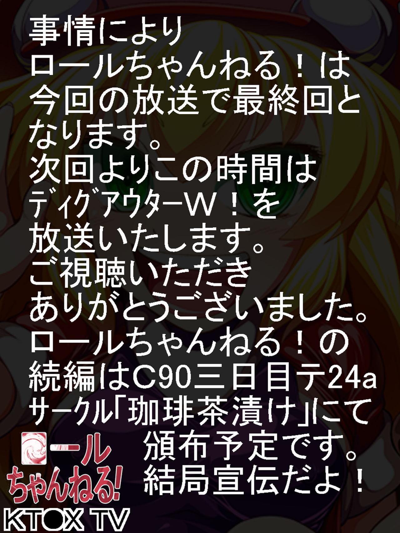 Roll-chan Sleep! 36