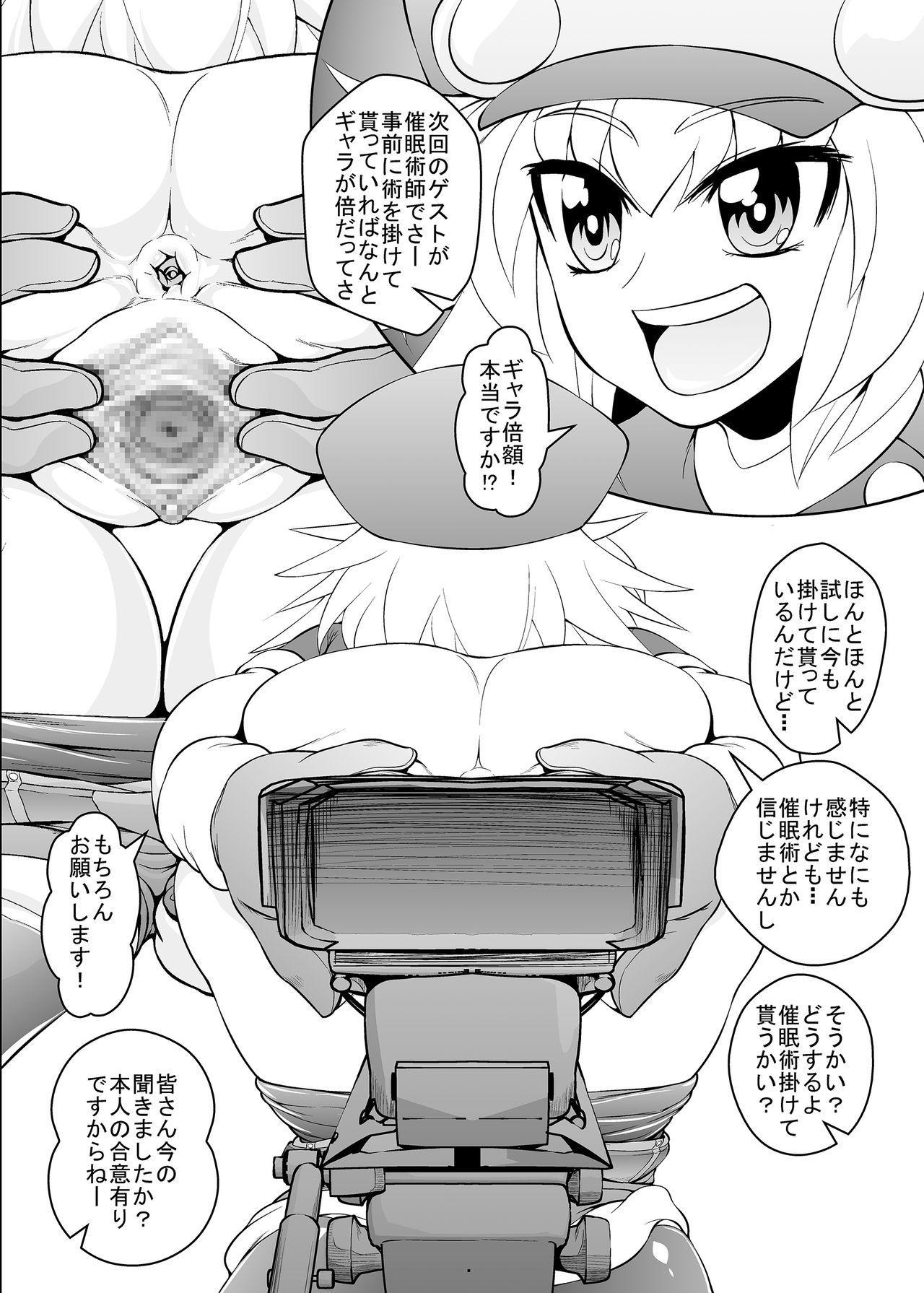 Roll-chan Sleep! 37
