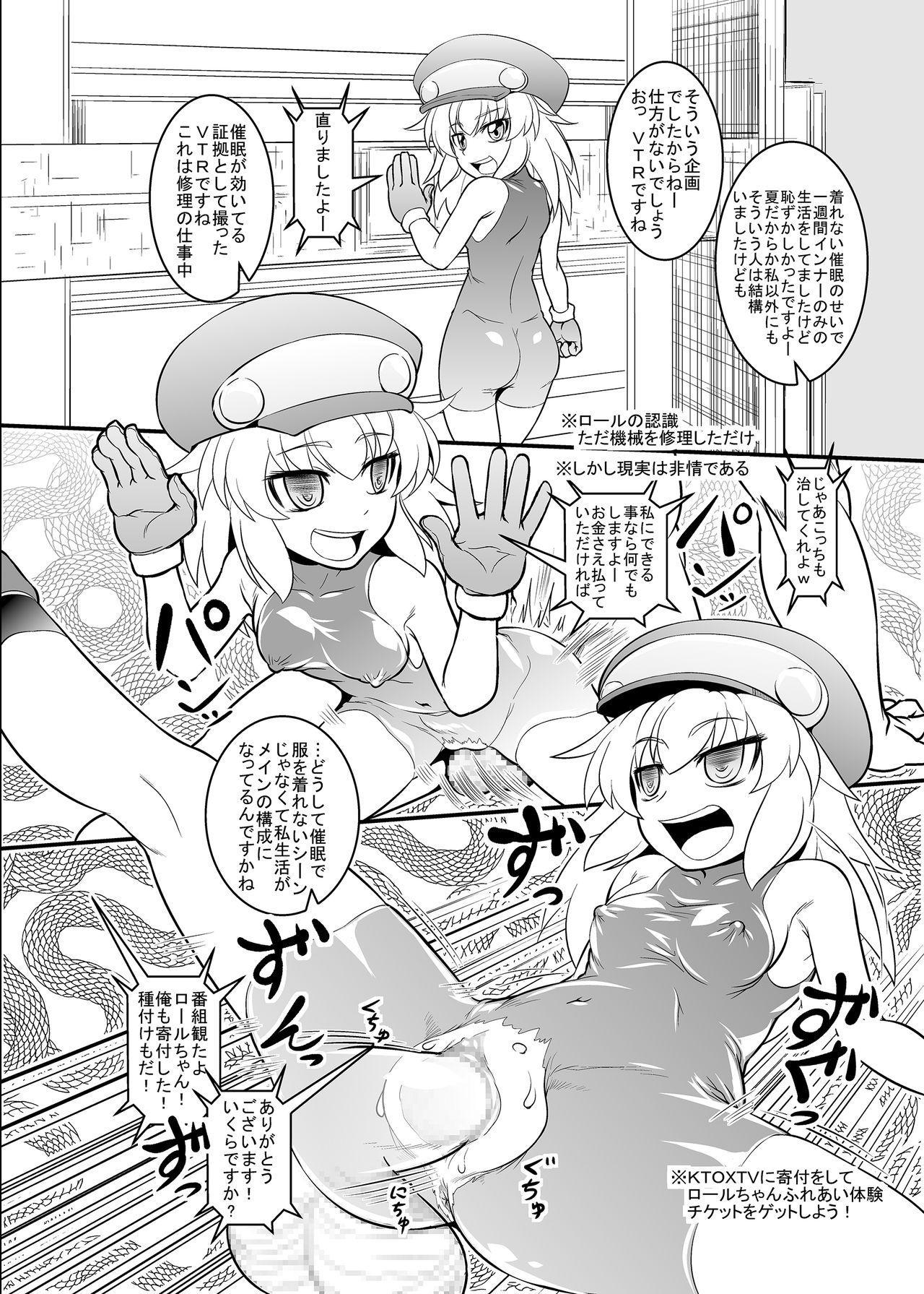 Roll-chan Sleep! 8