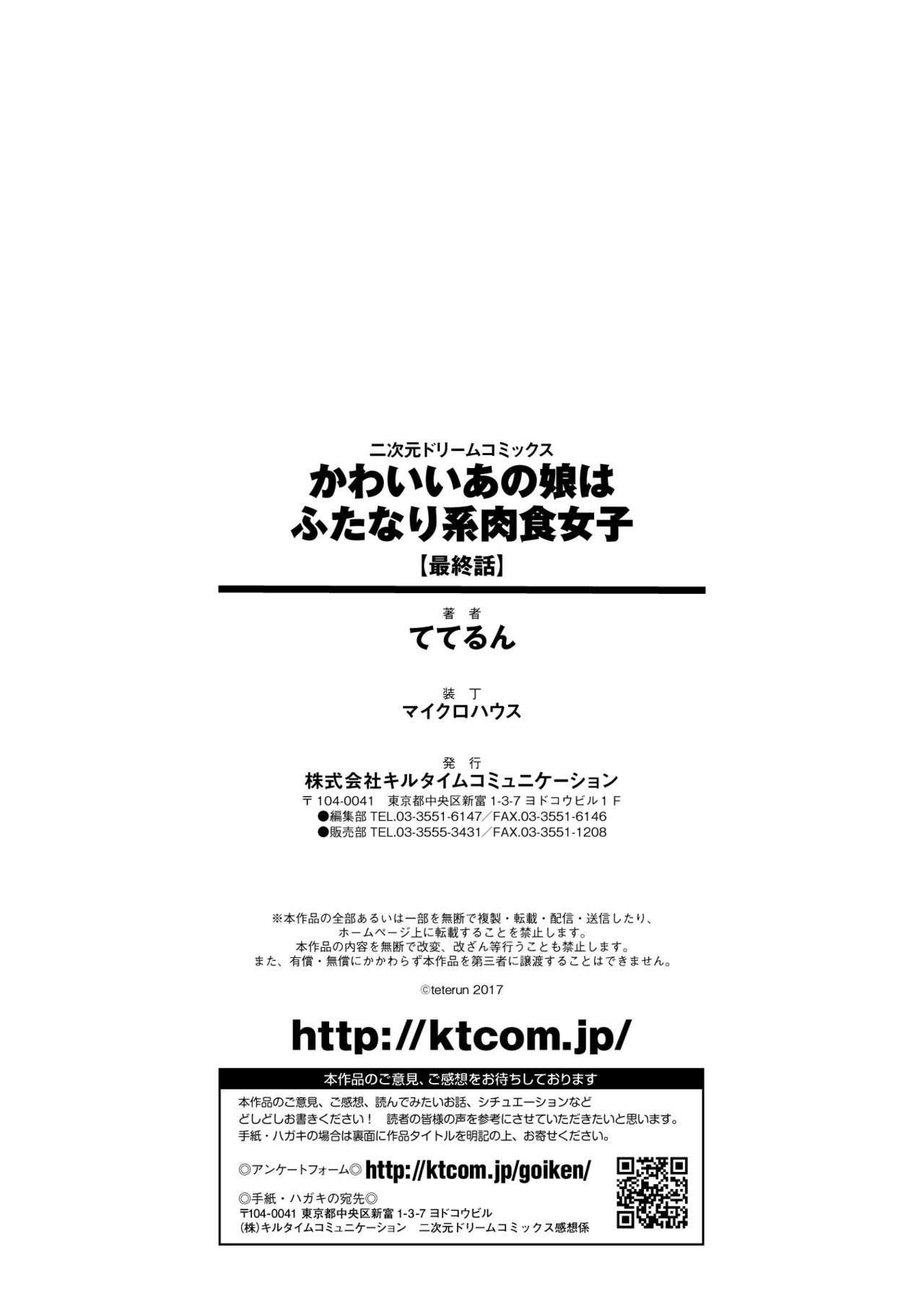 Kawaii Ano Ko wa Futanari-kei Nikushoku Joshi Saishuuwa 34