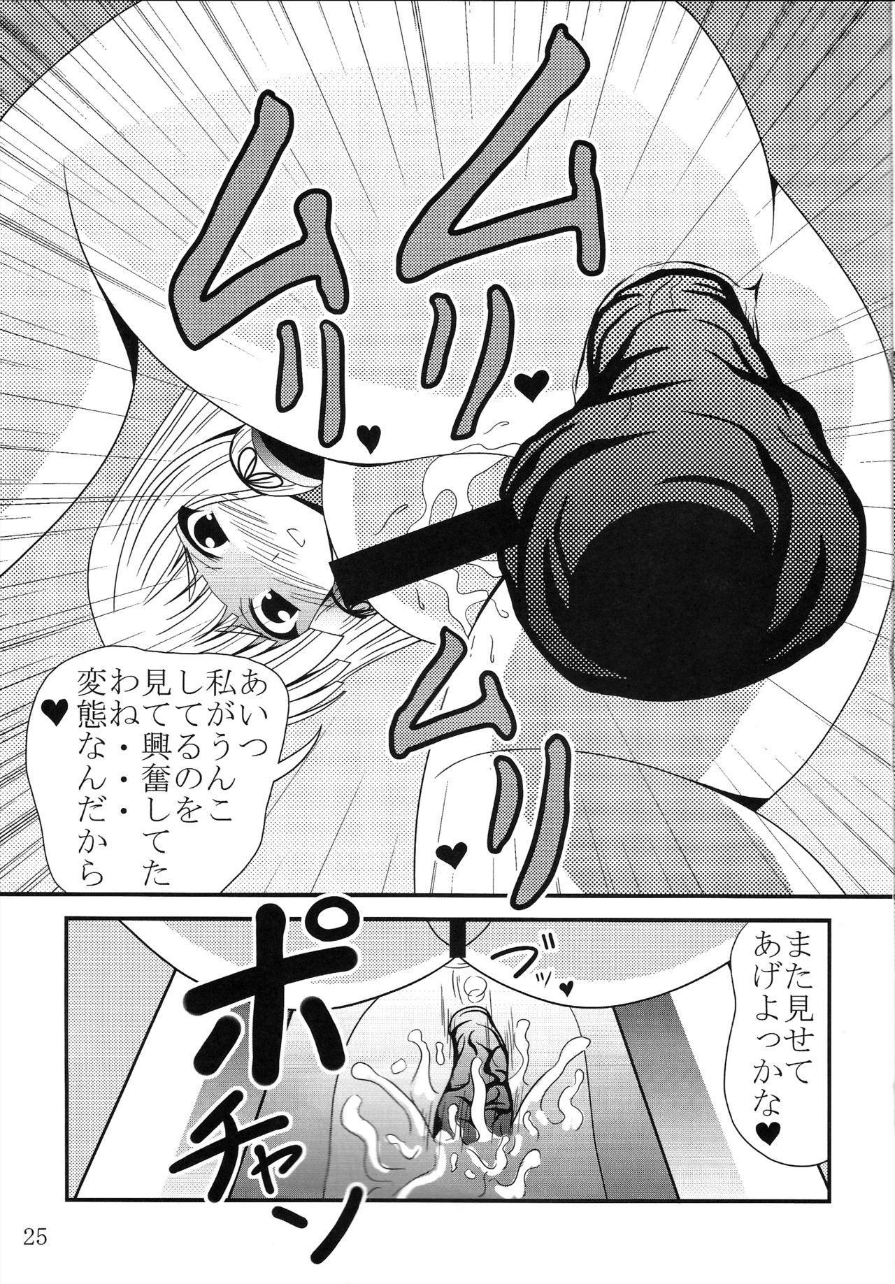 Yousai Jijou Sono Ni Ooki Kata 23