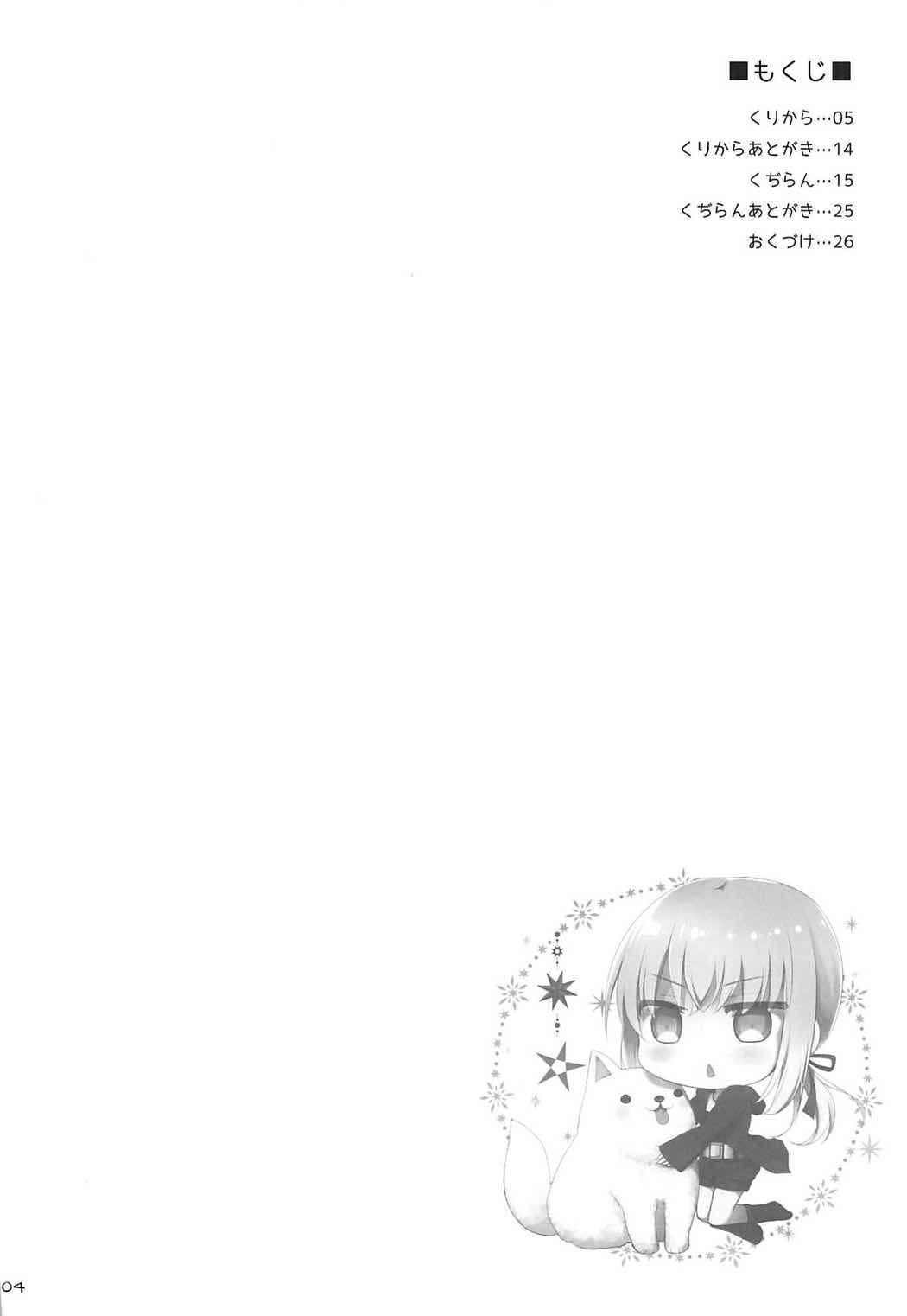 Nyuuri Keizoku Kyousha Kikan Roku 2