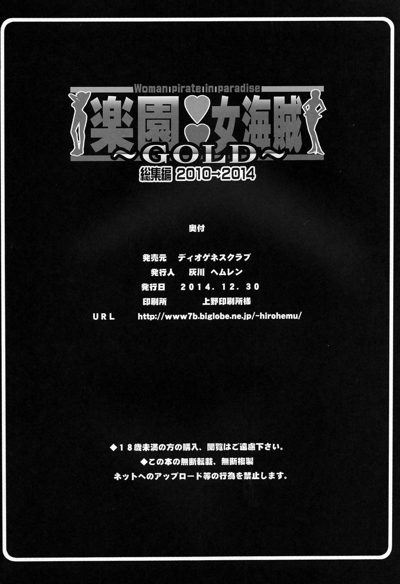 (C87) [Diogenes Club (Haikawa Hemlen)] Rakuen Onna Kaizoku Soushuuhen ~GOLD~ - Woman Pirate in Paradise (One Piece) [Chinese] [D狗汉化] 11
