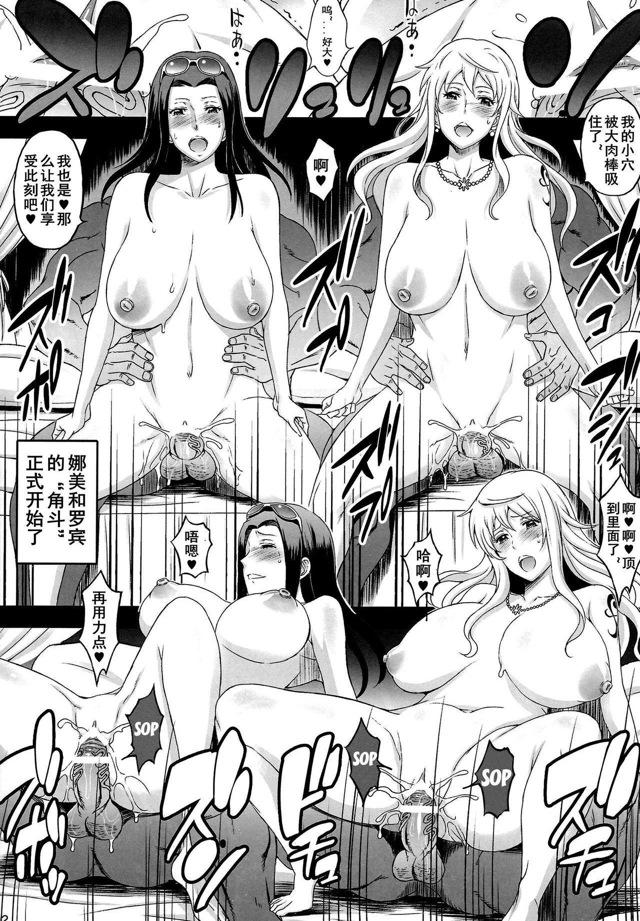 (C87) [Diogenes Club (Haikawa Hemlen)] Rakuen Onna Kaizoku Soushuuhen ~GOLD~ - Woman Pirate in Paradise (One Piece) [Chinese] [D狗汉化] 7