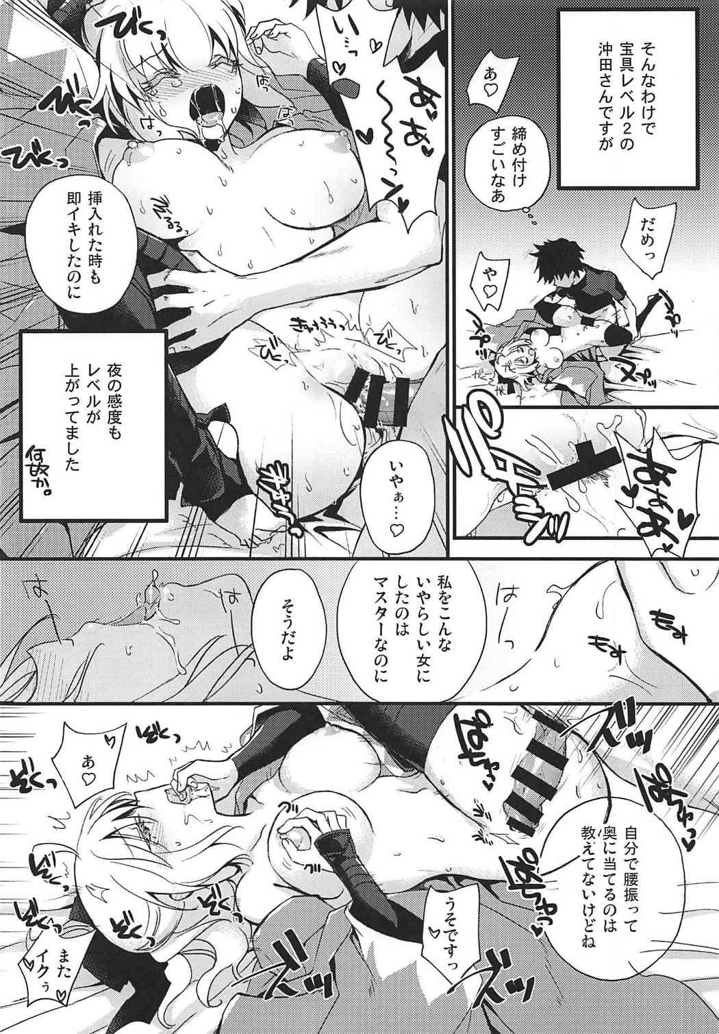 Ore no Okita-san 10