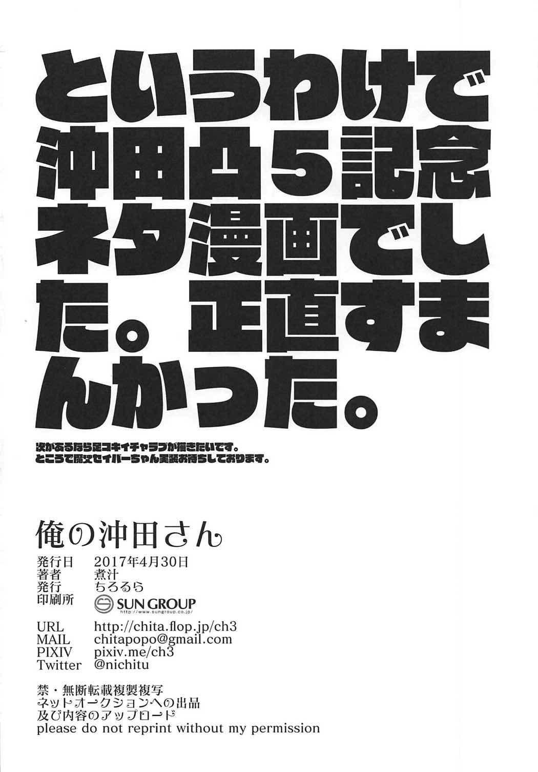 Ore no Okita-san 12