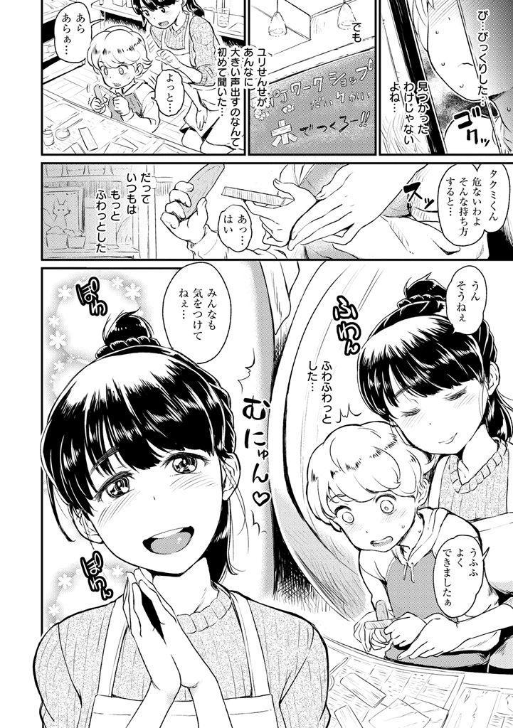 Sakusei Carnival - It's Carnival of sucks sperm! 99