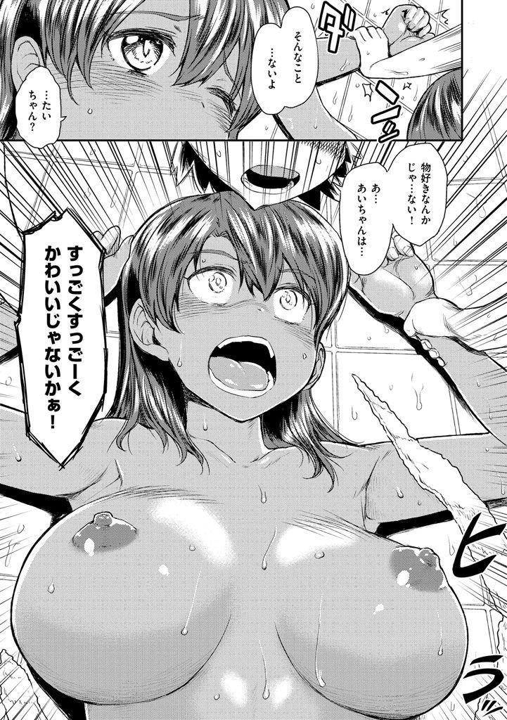 Sakusei Carnival - It's Carnival of sucks sperm! 132
