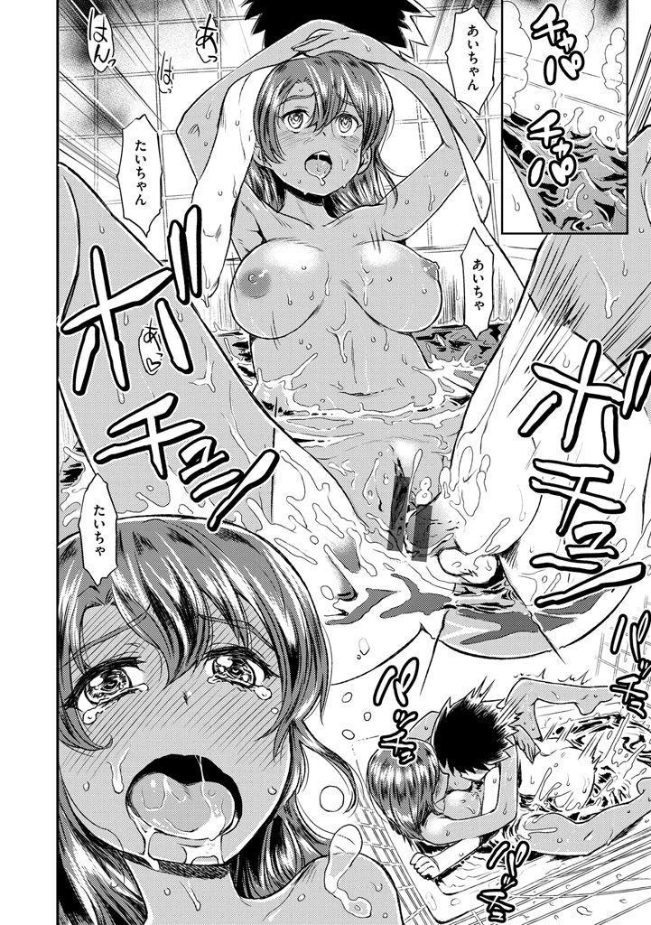 Sakusei Carnival - It's Carnival of sucks sperm! 141