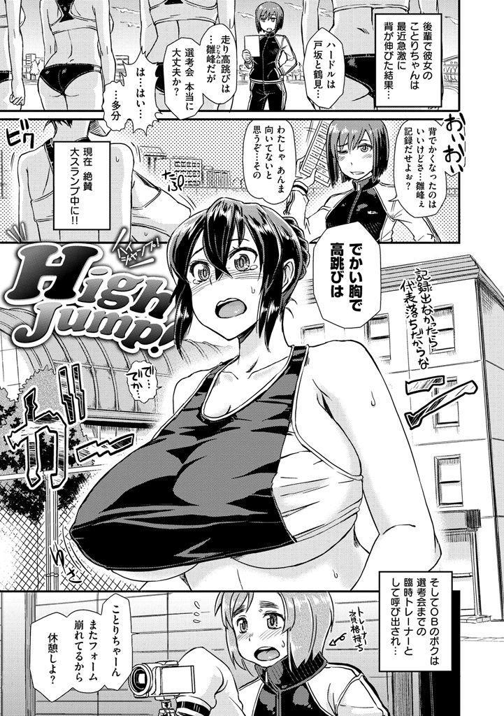 Sakusei Carnival - It's Carnival of sucks sperm! 166