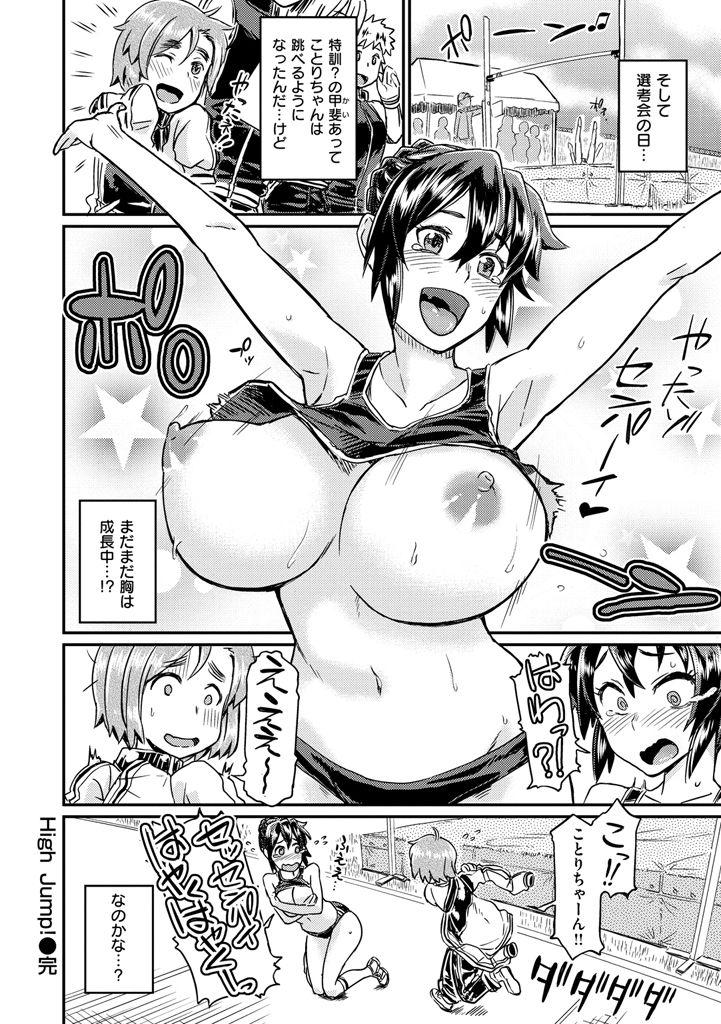 Sakusei Carnival - It's Carnival of sucks sperm! 189