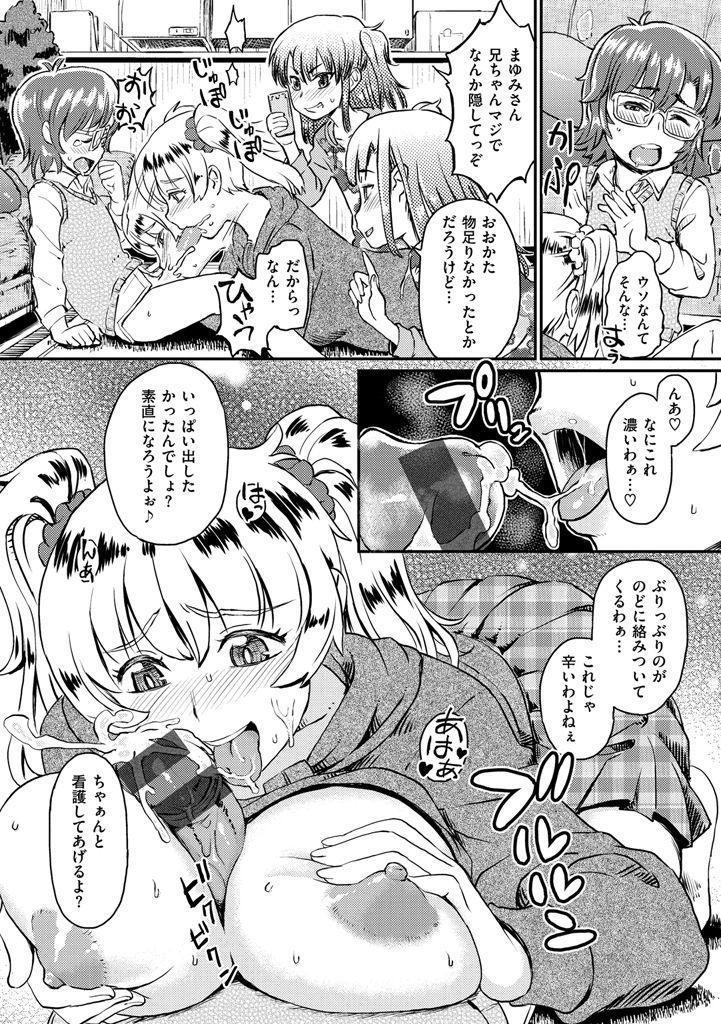 Sakusei Carnival - It's Carnival of sucks sperm! 203