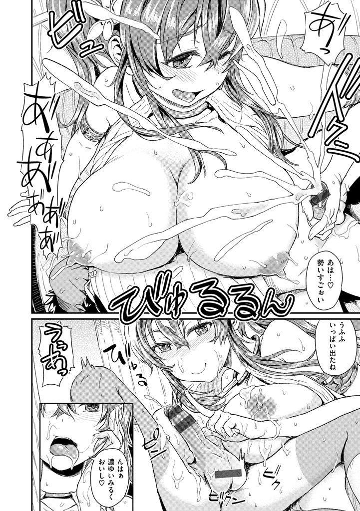 Sakusei Carnival - It's Carnival of sucks sperm! 37