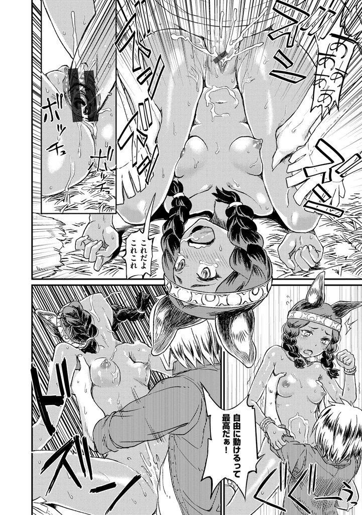 Sakusei Carnival - It's Carnival of sucks sperm! 93