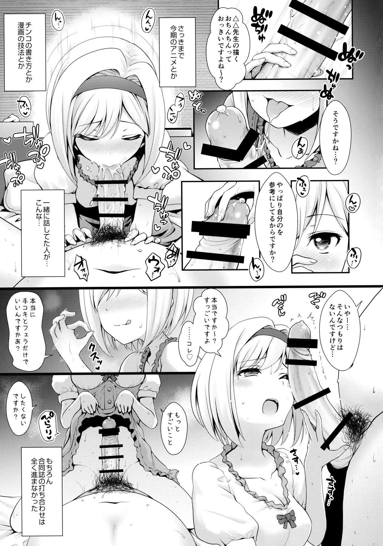 ○○ no Cosplay no Hito. 11
