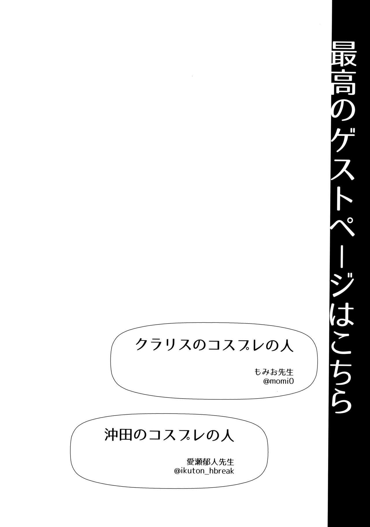 ○○ no Cosplay no Hito. 12
