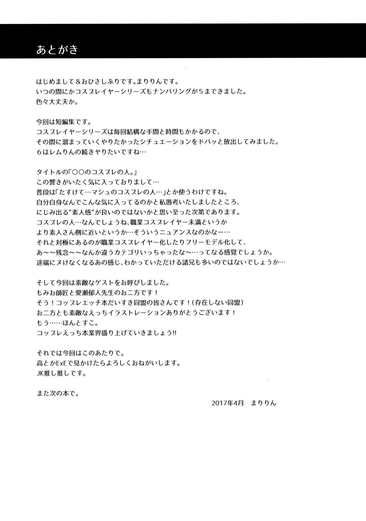 ○○ no Cosplay no Hito. 15