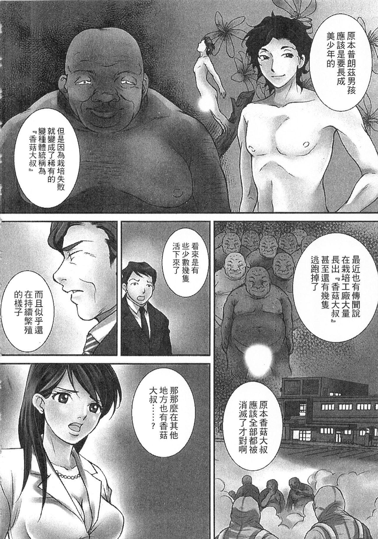 Zetsurin! Kinoko Oyaji 99