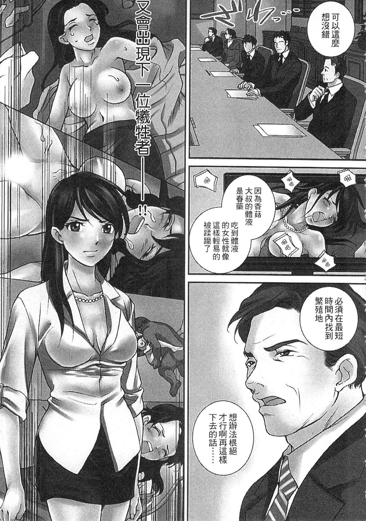 Zetsurin! Kinoko Oyaji 100