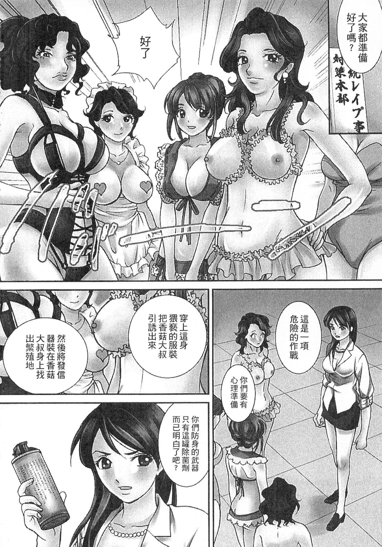 Zetsurin! Kinoko Oyaji 101