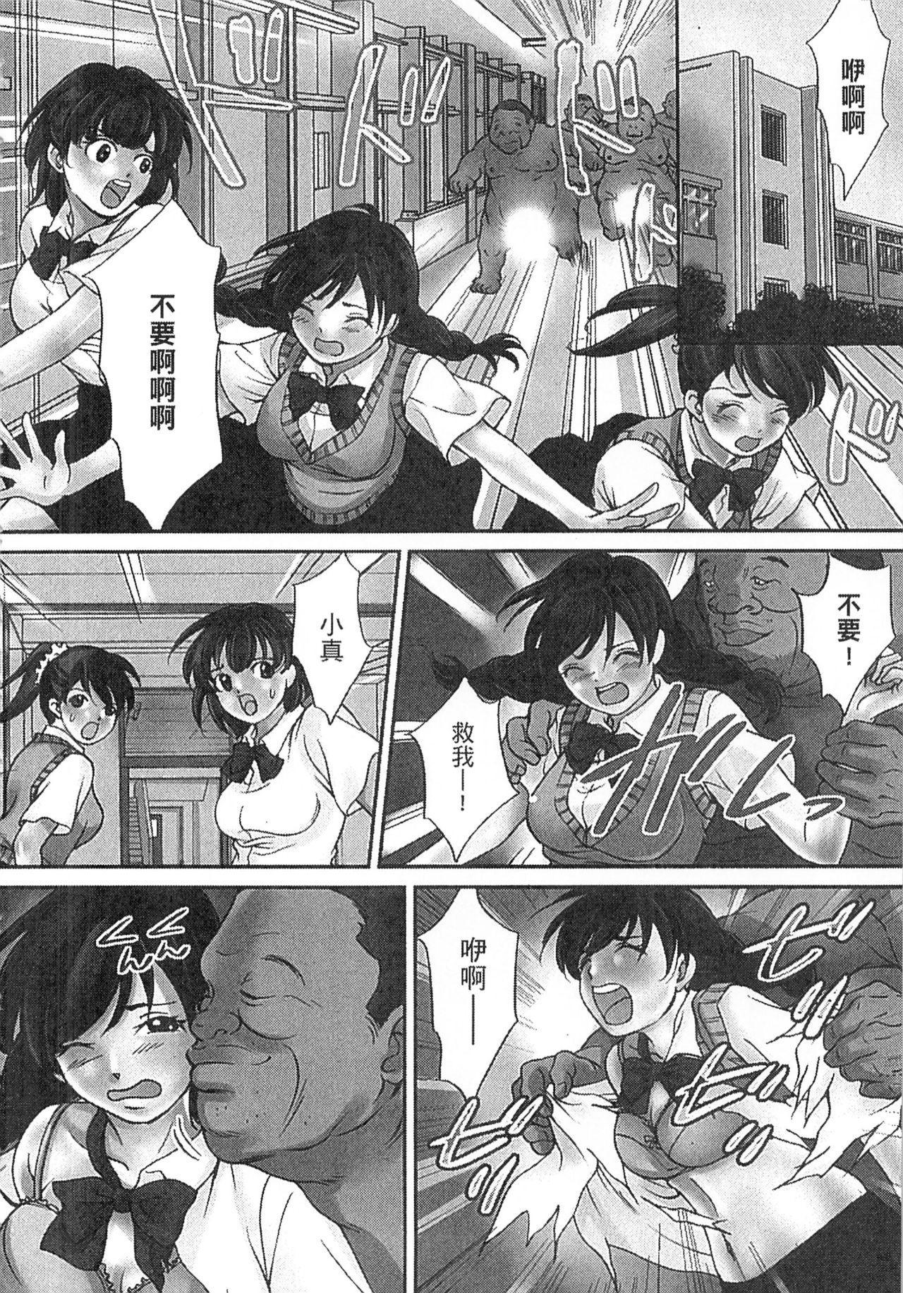 Zetsurin! Kinoko Oyaji 103