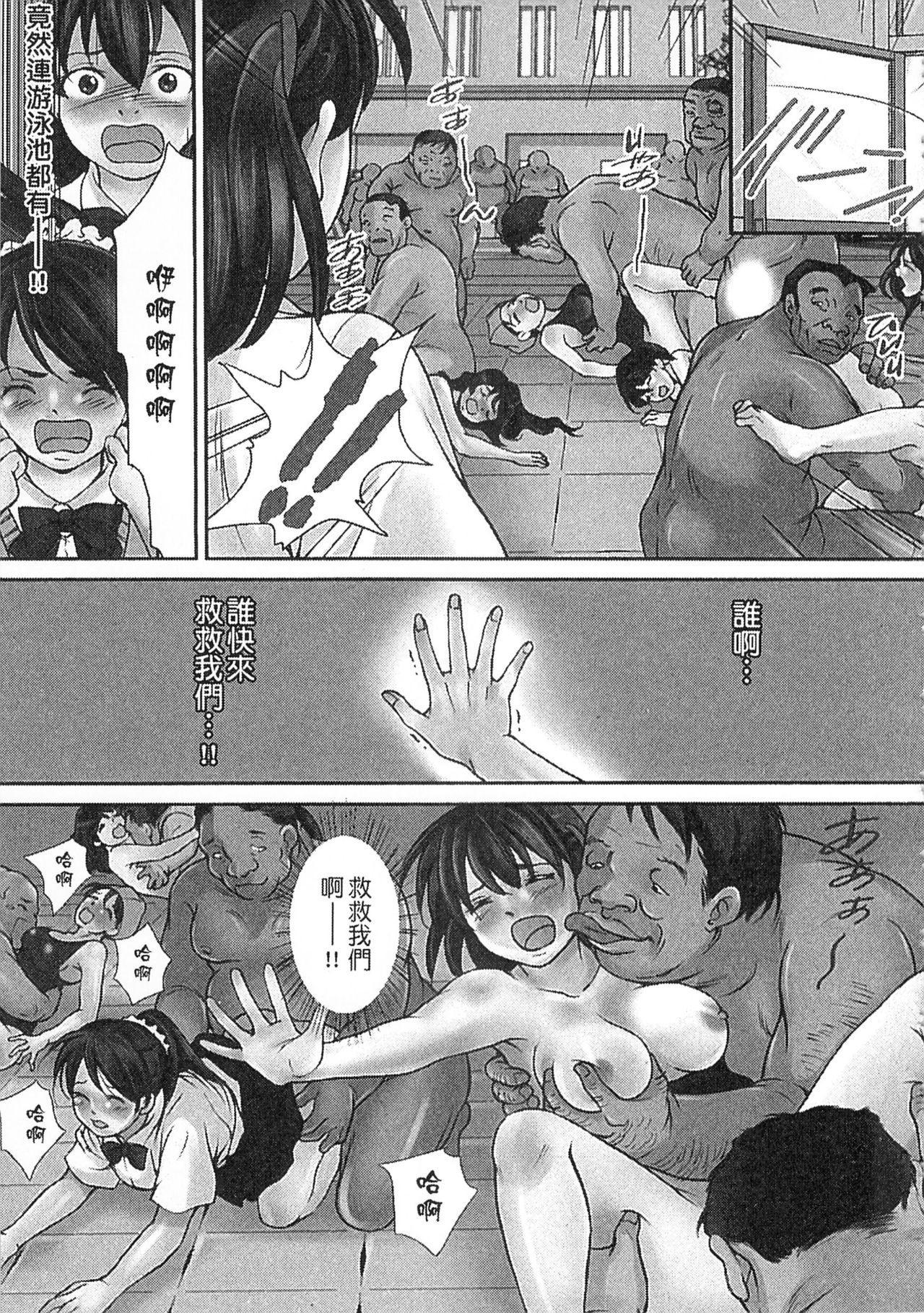 Zetsurin! Kinoko Oyaji 106