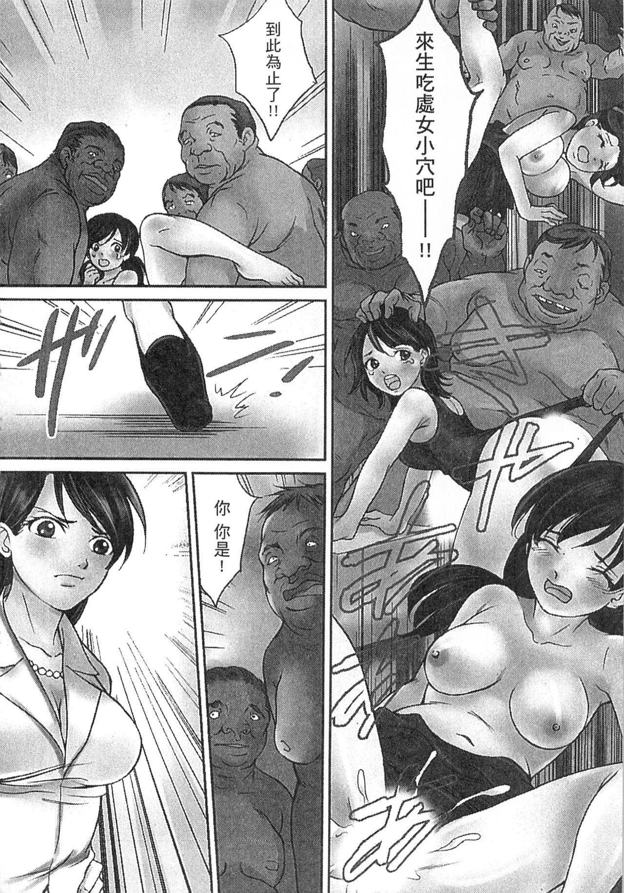Zetsurin! Kinoko Oyaji 109