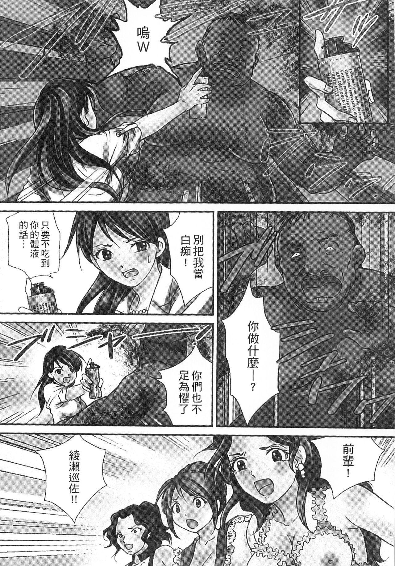 Zetsurin! Kinoko Oyaji 111