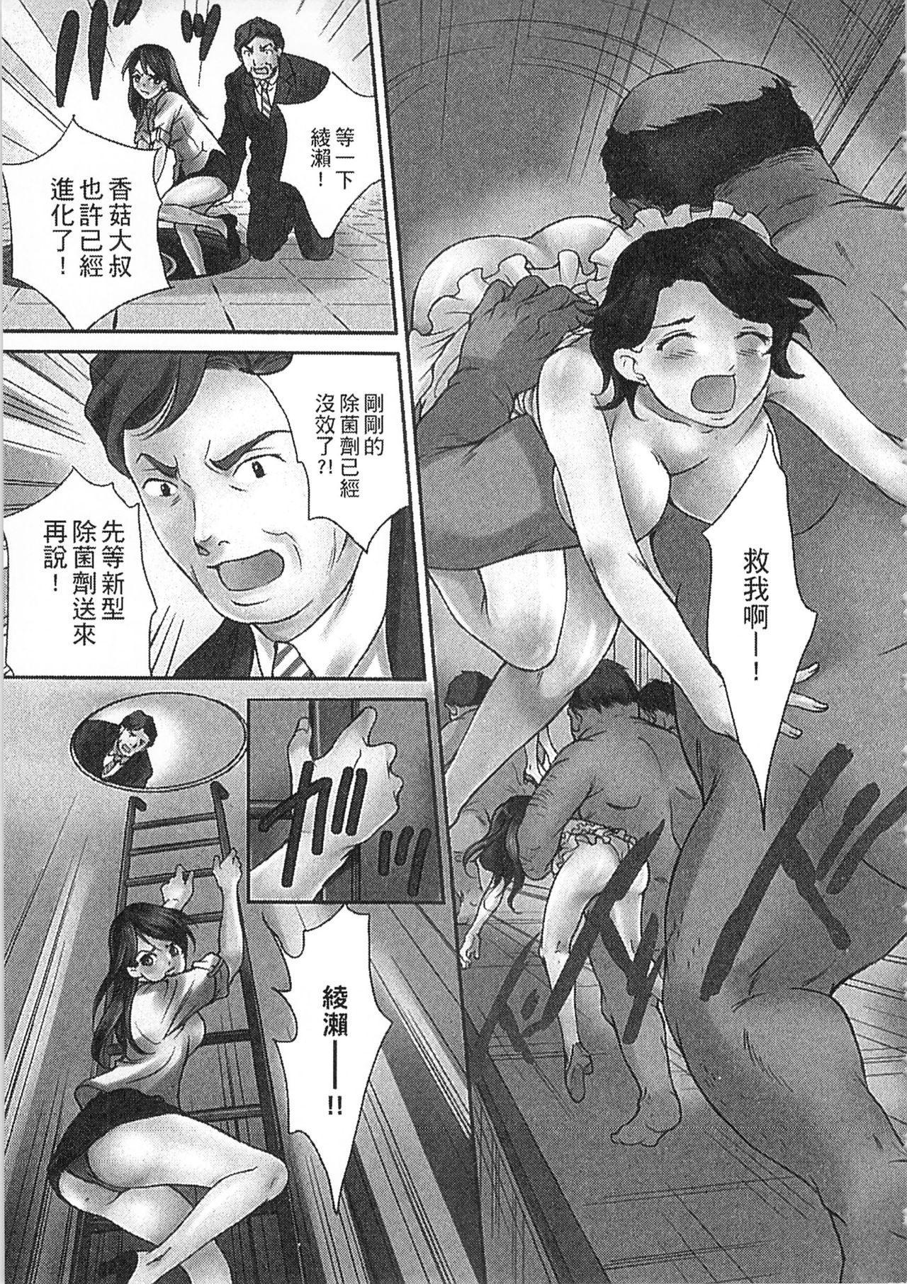 Zetsurin! Kinoko Oyaji 116