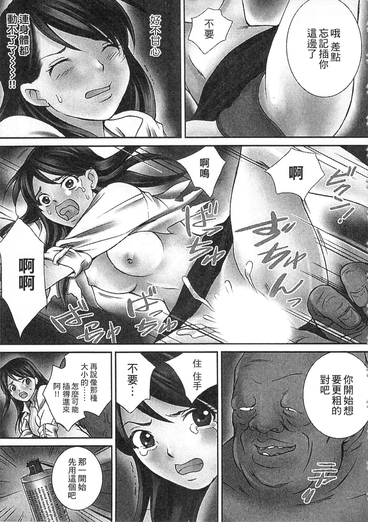 Zetsurin! Kinoko Oyaji 122