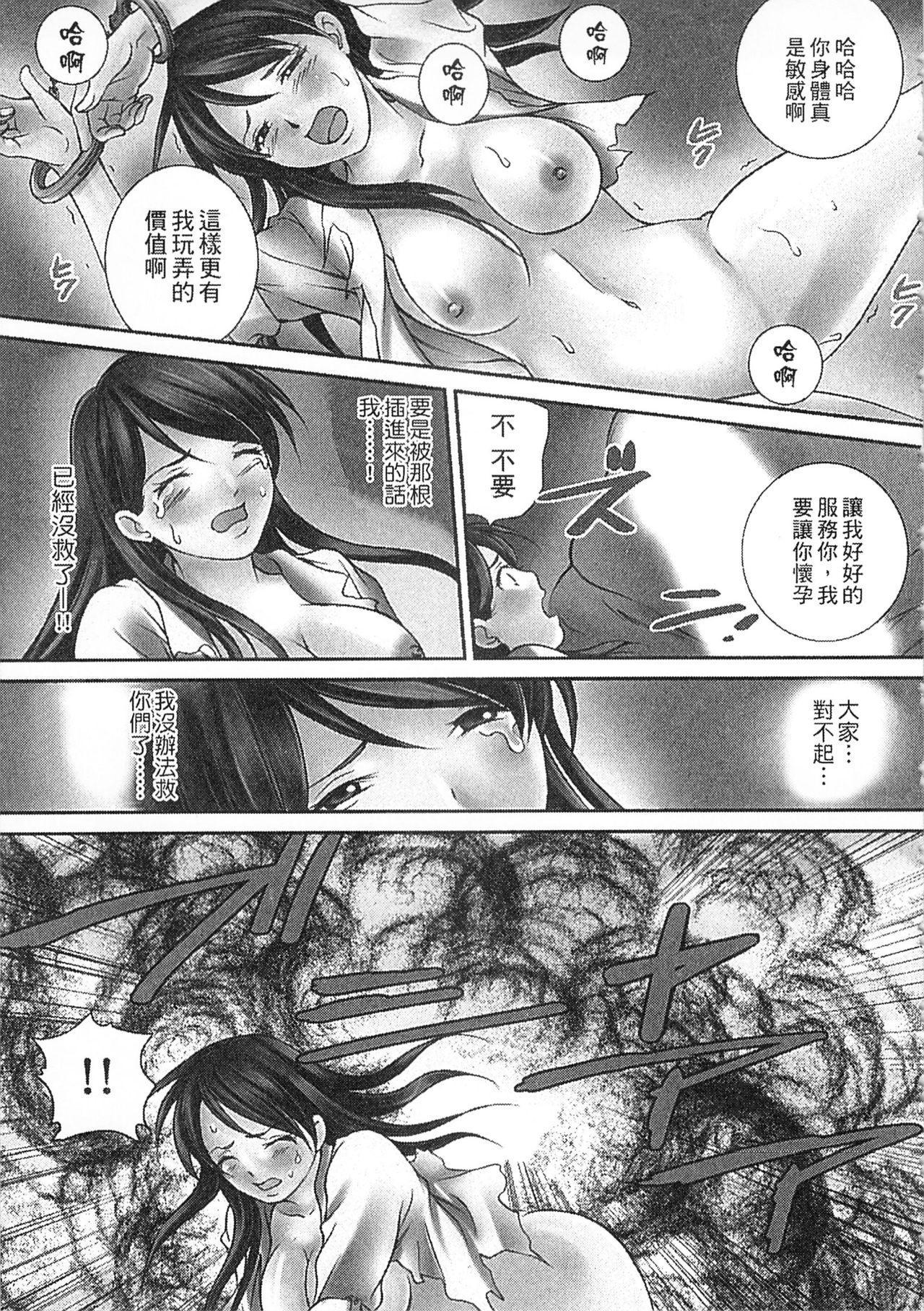 Zetsurin! Kinoko Oyaji 124