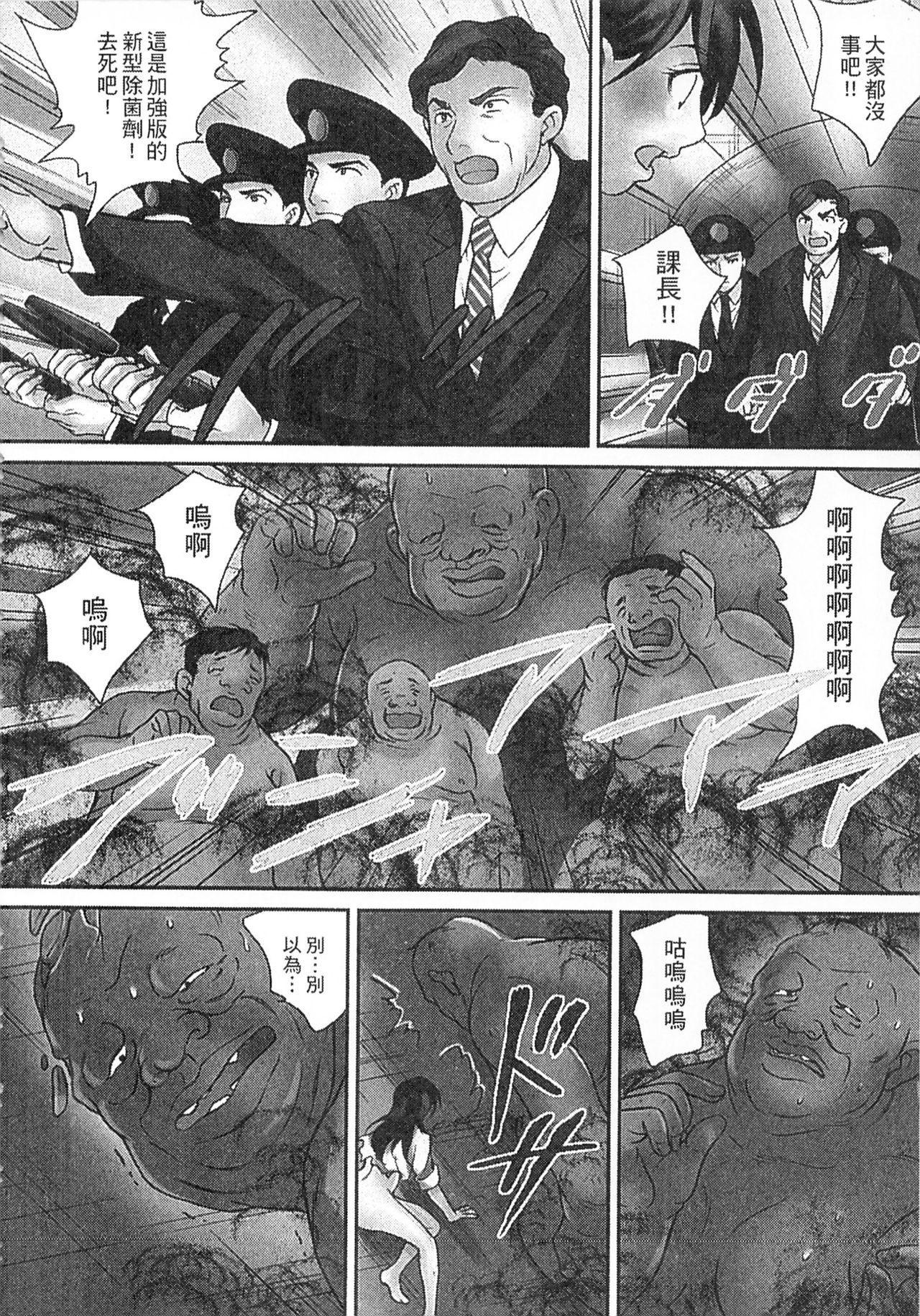 Zetsurin! Kinoko Oyaji 125