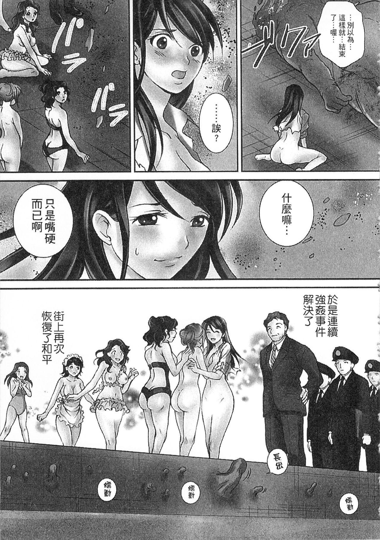 Zetsurin! Kinoko Oyaji 126
