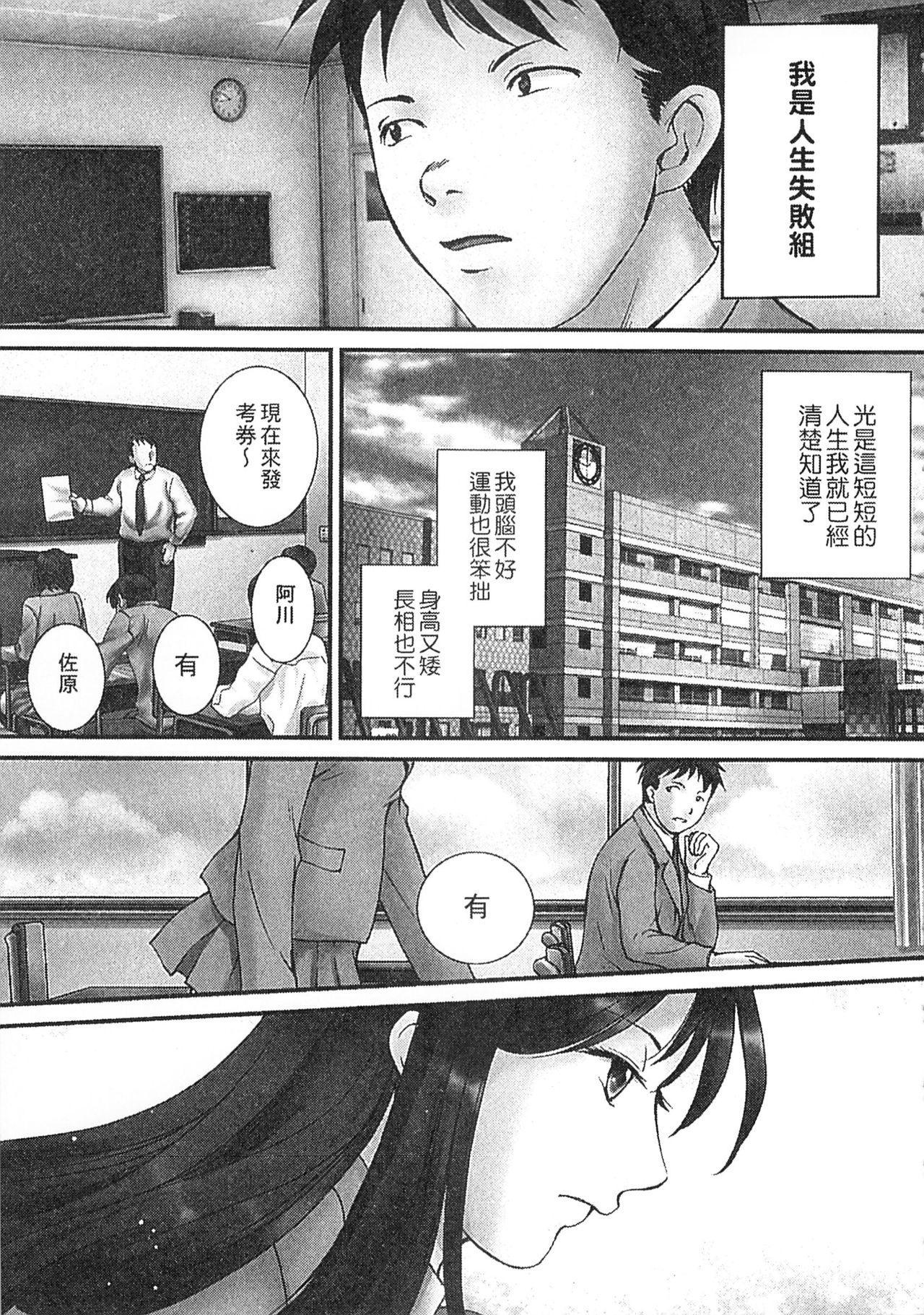 Zetsurin! Kinoko Oyaji 128