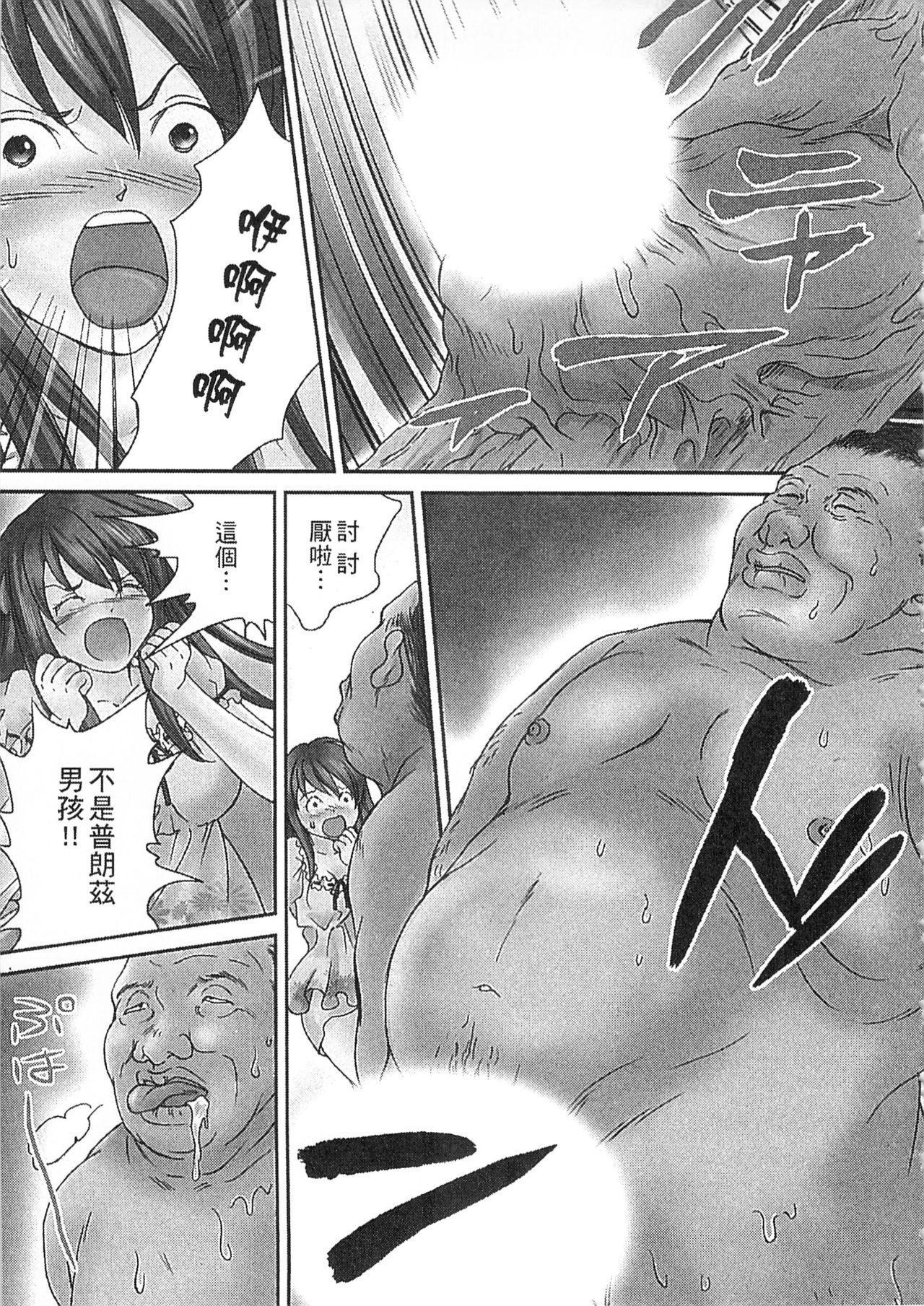 Zetsurin! Kinoko Oyaji 12