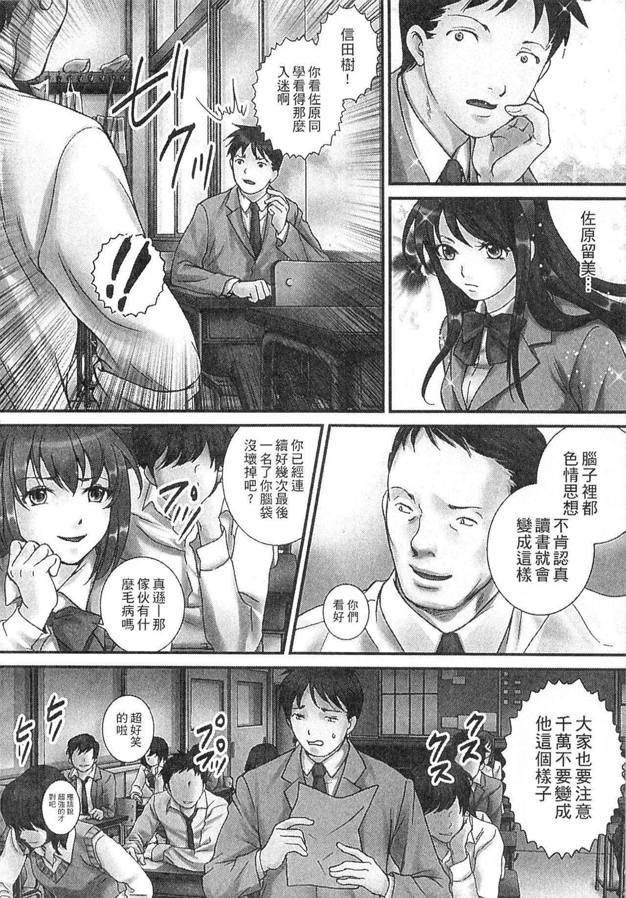 Zetsurin! Kinoko Oyaji 129