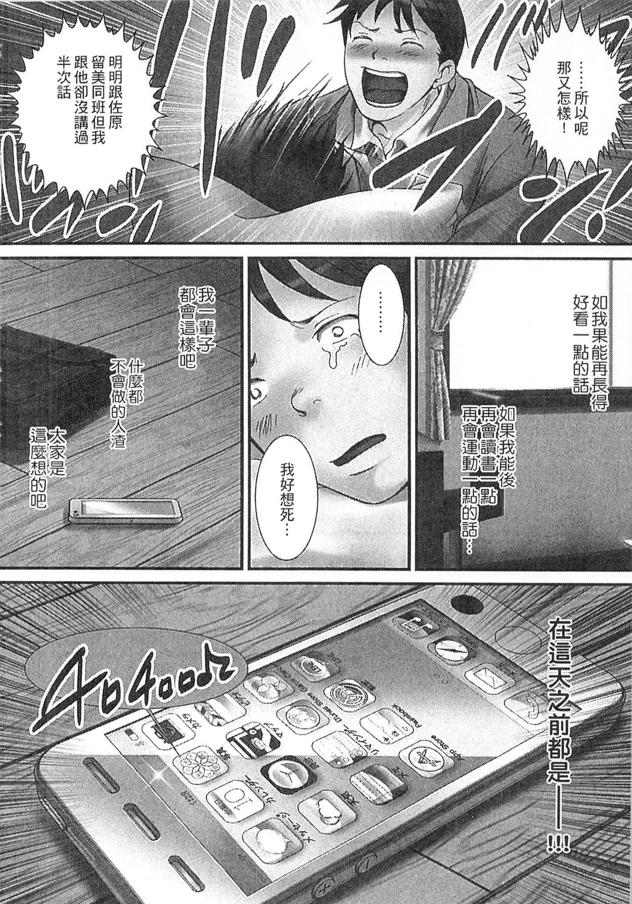 Zetsurin! Kinoko Oyaji 131