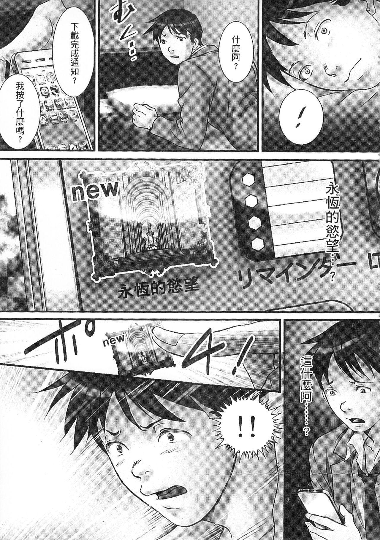 Zetsurin! Kinoko Oyaji 132